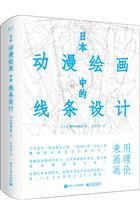 日本动漫绘画中的线条设计