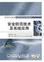 安全防范技术及系统应用