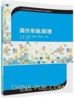 操作系统原理(21世纪高等学校计算机教育实用规划教材)