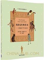 凯迪克经典绘本——杰克盖了个大房子(名著英汉双语插图版)(配光盘)