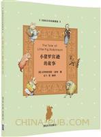 小猪罗宾逊的故事(名著英汉双语插图版)(配光盘)