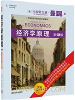 经济学原理(第6版)(清华经济学系列英文版教材)