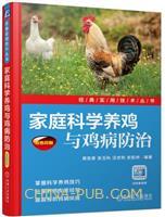 家庭科学养鸡与鸡病防治