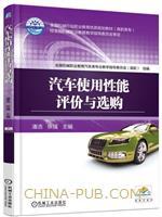 汽车使用性能评价与选购