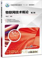 物联网技术概论 第2版