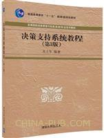 决策支持系统教程(第3版)(高等院校信息管理与信息系统专业系列教材)