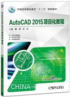 AutoCAD2015项目化教程