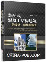 装配式混凝土结构建筑的设计、制作与施工