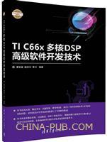 TIC66x多核DSP高级软件开发技术(电子设计与嵌入式开发实践丛书)