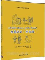 世界历史.学生版(名著英汉双语插图版)