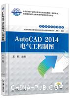 AutoCAD2014电气工程制图