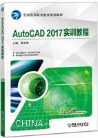 AutoCAD2017实训教程
