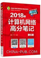 2018版计算机网络高分笔记第6版