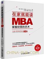 在家就能读MBA:掌握经营的艺术第2版