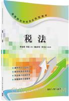 税法(高等院校财经类应用型教材)