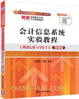 """会计信息系统实验教程(用友U8V10.1)(微课版)(普通高等教育经管类专业""""十三五""""规划教材)"""