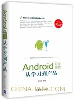 Android开发实战:从学习到产品