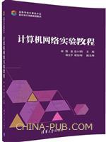 计算机网络实验教程(高等学校计算机专业面向项目实践规划教材)