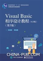 VisualBasic程序设计教程(第5版)(6.0版)