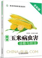 图说玉米病虫害诊断与防治