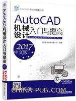 AutoCAD机械设计入门与提高(2017中文版)