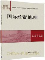 """国际经贸地理(普通高校""""十三五""""规划教材·国际经济与贸易系列)"""