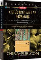 C语言程序设计与问题求解(原书第7版)