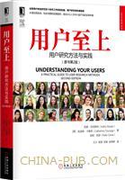 用户至上:用户研究方法与实践(原书第2版)