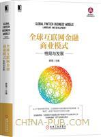 (特价书)全球互联网金融商业模式:格局与发展