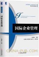 国际企业管理