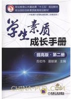 学生素质成长手册(提高版・第二册)