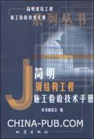 简明钢结构工程施工验收技术手册
