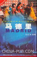 [特价书]世界名城实用旅行手册系列--马德里