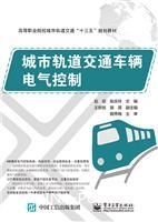 城市轨道交通车辆电气控制