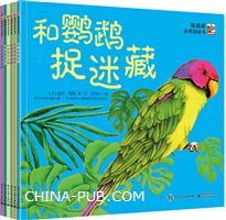 躲猫猫益智图画书(1-6册)(全彩)