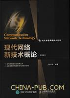 现代网络新技术概论(精装版)