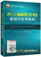 西门子SIMATIC S7 PLC 基础与应用案例