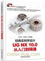 经典实例学设计――UG NX 10.0 从入门到精通