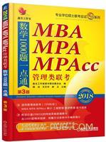 2018精点教材 MBA、MPA、MPAcc管理类联考数学1000题一点通 第3版