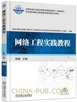 网络工程实践教程