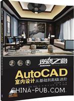 AutoCAD室内设计从基础到高级进阶(配光盘)(逆袭之路)