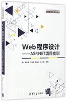 Web程序设计――ASP.NET项目实训(21世纪高等学校计算机专业核心课程规划教材)
