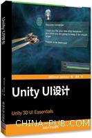 UnityUI设计
