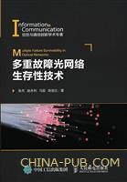 多重故障光网络生存性技术