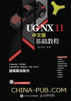 UG NX 11中文版基础教程
