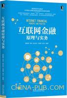 (特价书)互联网金融原理与实务