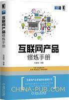 (特价书)互联网产品修炼手册