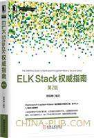 ELK Stack权威指南 (第2版)
