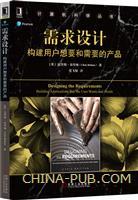 (www.wusong999.com)需求设计:构建用户想要和需要的产品
