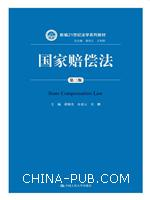国家赔偿法(第三版)(新编21世纪法学系列教材)